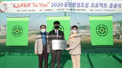 KLPGA, 올해 총 3개 학교에 연습장 설립...'골프환경조성 프로젝트' 일환