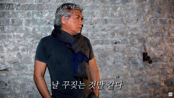 사진=나훈아 '테스형' 뮤비 캡처