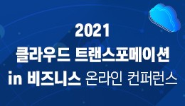 """""""2021년, 꼭 알아야할 클라우드 기술과 비즈니스"""" 무료 온라인 컨퍼런스 개최"""