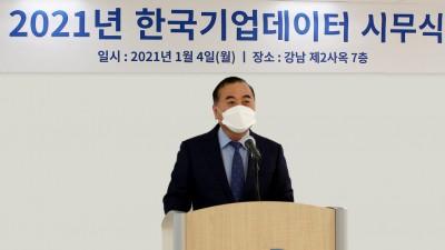 한국기업데이터, 강남 신사옥에서 '빅테이터 플랫폼으로 도약' 선언