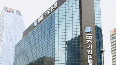 IBK기업은행, 효진오토테크에 60억원 투자
