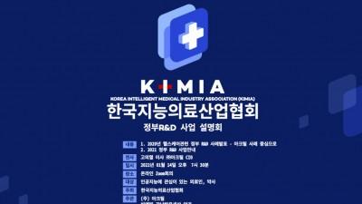 한국지능의료산업협회, 14일 정부 R&D 사업설명회 개최