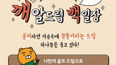 카카오 VX 카카오골프예약, '깨알드립 백일장' 개최