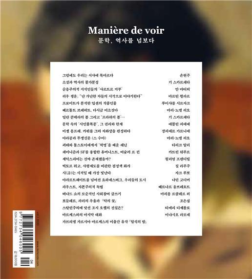 [신간] 문학, 불멸의 작가정신을 담다 - <마니에르 드 부아르> 두 번째 이야기