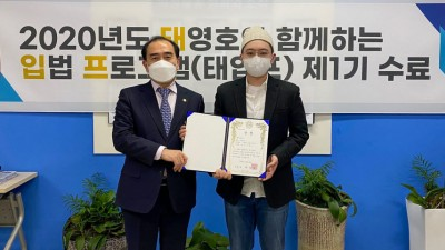 '태영호의 변신', 탈북민 넘어 청년입법 전문가로