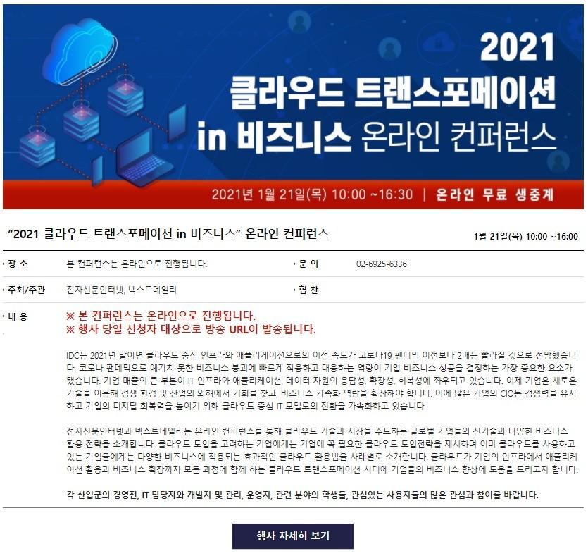 """""""올 해 주목할 클라우드 트랜스포메이션 신기술 총망라"""" 무료 온라인 컨퍼런스 개최"""
