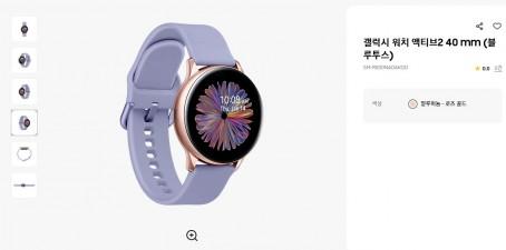 삼성전자 홈페이지에는 새로운 색상의 갤럭시 워치 액티브2가 업로드됐다. 사진=삼성전자