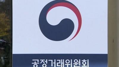 공정위 기업집단국, 지난해 과징금 1400억 부과