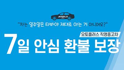 """""""타보고 사세요""""...오토플러스, 직영 중고차 '7일 환불제' 도입"""