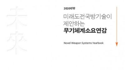 {htmlspecialchars(ADD, 무기체계 소요연감 발간...미래 게임체인저 '한 눈에')}