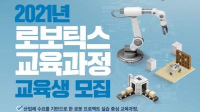 광운대학교, '2021 로보틱스 교육과정' 교육생 모집