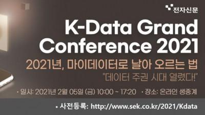 [알림]마이데이터 전략수립 기회!…내달 5일 K-데이터 콘퍼런스