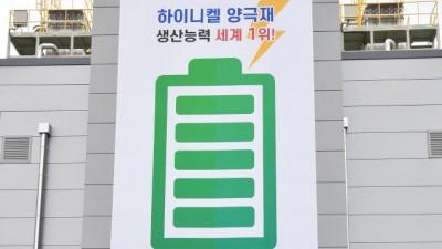 에코프로, 폐배터리 재활용 신사업 6월 시동