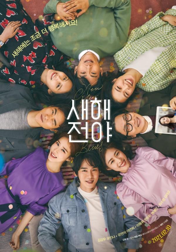 영화 '새해전야' 포스터 / 에이스메이커무비웍스 제공