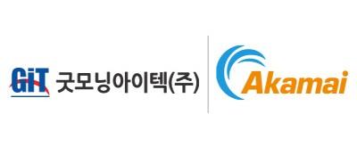 """[올쇼TV] """"아카마이 DDoS 방어 솔루션"""" 웨비나 4일 생방송"""