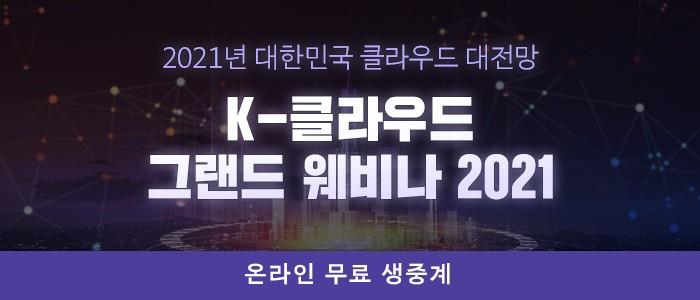 """2021년 대한민국 클라우드 대전망 """"K-클라우드 그랜드 웨비나 2021"""" 19일 생방송"""