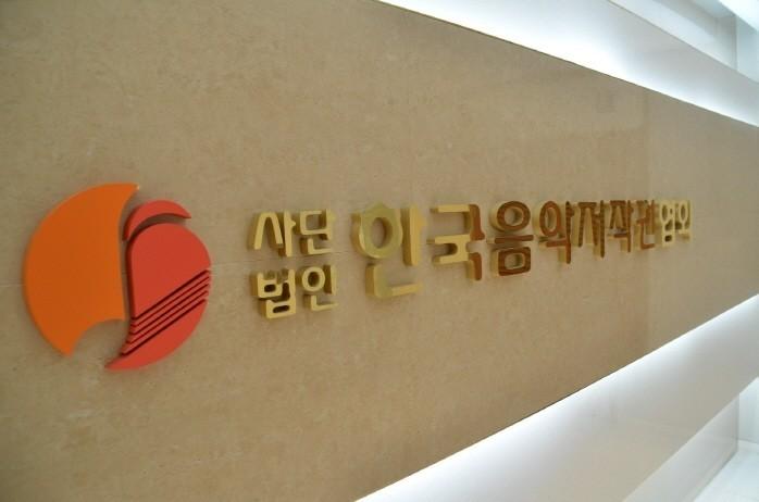 사진=사단법인 한국음악저작권협회 제공