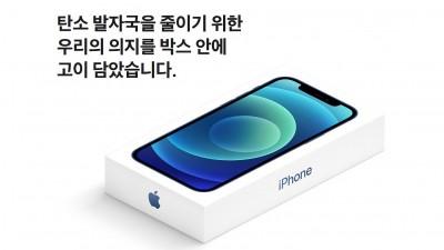 전원 어댑터가 제외된 아이폰12. 사진=애플