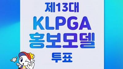 {htmlspecialchars('2021시즌 KLPGA 홍보모델은 누구?'...온라인 투표 시작)}
