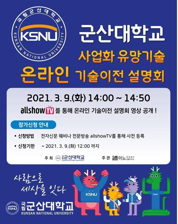 전북 군산 강소연구개발특구 추진 사업 소개 및 사업화 유망기술 온라인 기술이전 설명회 개최