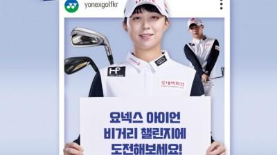 요넥스, 아이언 비거리 챌린지 개최