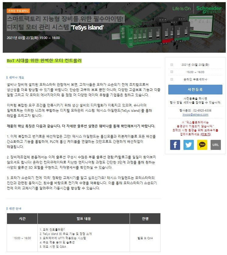 """""""지능형 스마트팩토리 핵심요소 디지털 모터 관리 시스템 활용"""" 무료 온라인 세미나 개최"""