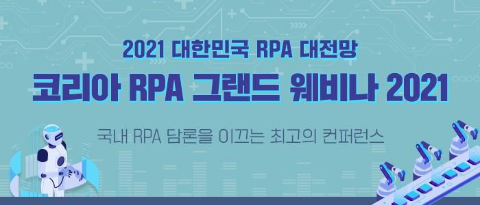 """2021 대한민국 RPA 대전망 """"코리아 RPA 그랜드 웨비나 2021"""" 14일 생방송"""
