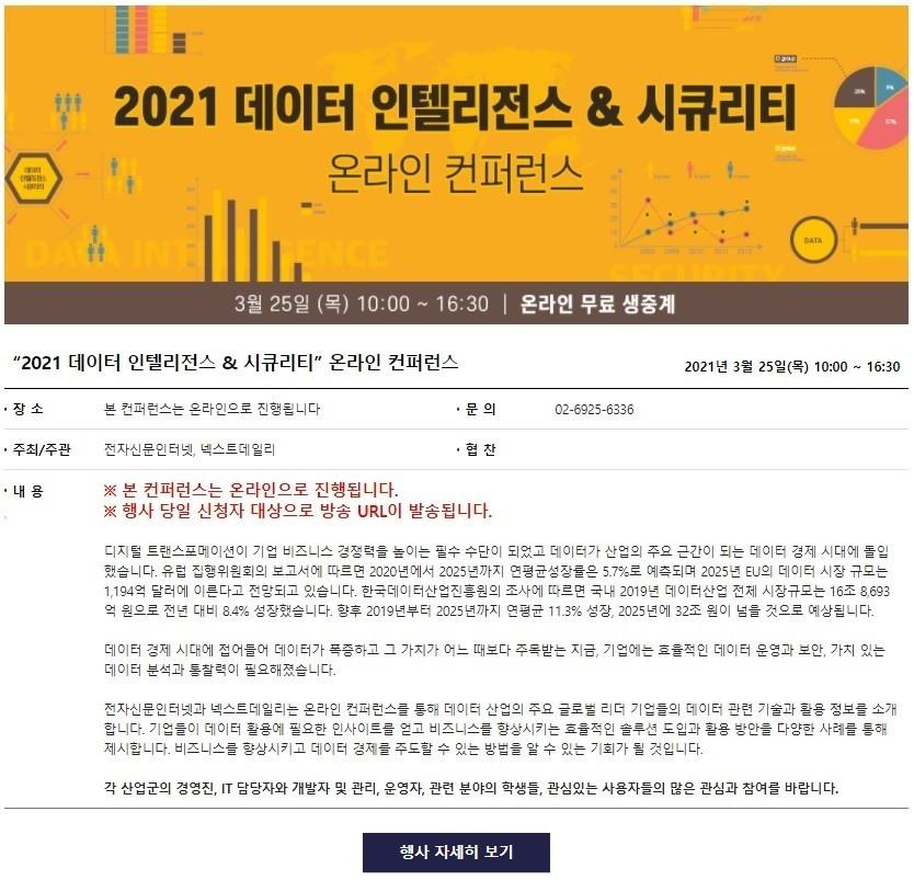 """'데이터 경제 시대의 데이터 가치 극대화 전략 제시"""" 온라인 콘퍼런스 개최"""
