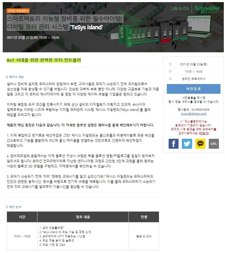 """""""지능형 스마트 팩토리로 가는 모터 컨트롤러 최적 활용법' 온라인 세미나 개최"""
