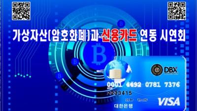 블록체인조정협회, 암호화폐-신용카드 연동 시연회 개최
