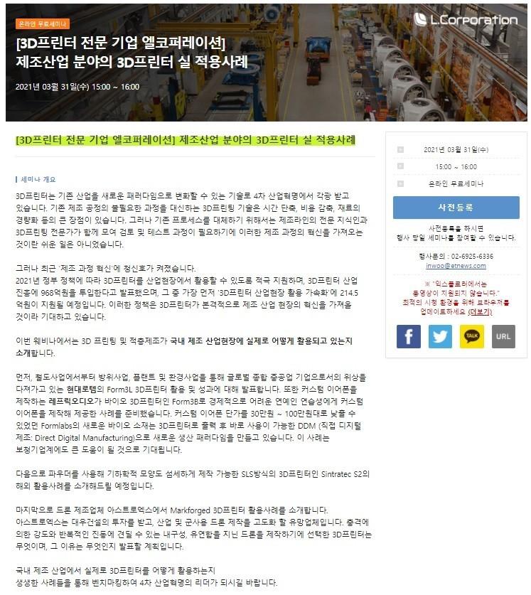 """""""제조 산업현장 혁신하는 3D프린팅 최적 활용법"""" 무료 온라인 컨퍼런스 개최"""