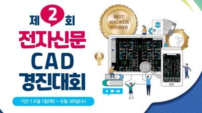 제2회 전자신문 CAD 경진대회