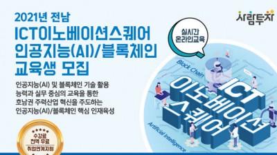전남정보문화산업진흥원, 내달 2일까지 AI·블록체인 교육 수강생 모집