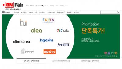 세텍유아교육전, 온라인 라이브 전시회 '온페어'와 동시 개최