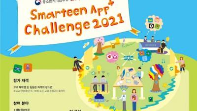 SK플래닛-중기부, '스마틴 앱 챌린지' 대회 개최