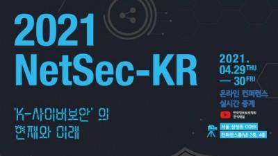 정보통신망 정보보호 콘퍼런스, 29일 개막