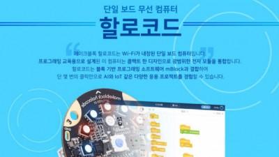[SW교구 레시피]<4>초·중·고 AI·IoT 교육에 적합한 '할로코드'
