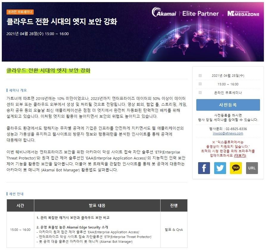 """""""클라우드 전환 시대의 에지 보안 강화 비법"""" 무료 온라인 세미나 개최"""