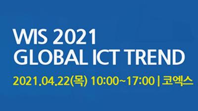 'WIS 글로벌 ICT 트렌드 인사이트' 콘퍼런스 22일 개최