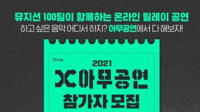 경기콘텐츠진흥원, '2021 아무공연' 참가자 모집