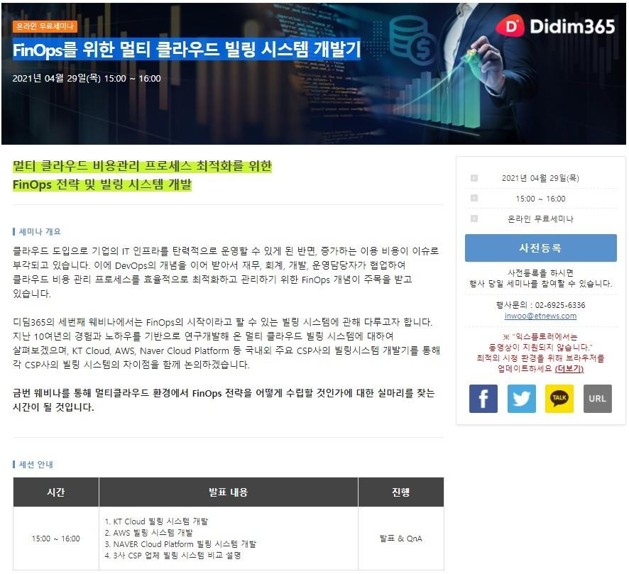 """""""핀옵스를 위한 멀티 클라우드 빌링 시스템 개발기"""" 무료 온라인 세미나 개최"""
