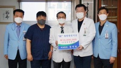 장석일 성애병원 의료원장, 병원 발전 및 저소득층 진료비로 1000만원 기부