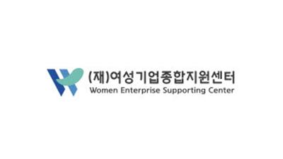 여성기업종합지원센터, 여성기업 수출기업화 25개사 모집