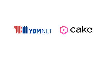 YBM넷, 케이크와 토익 콘텐츠 제휴...실용영어회화 프로그램 개발