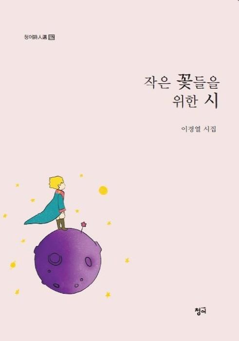 '작은 꽃들을 위한 시' 표지