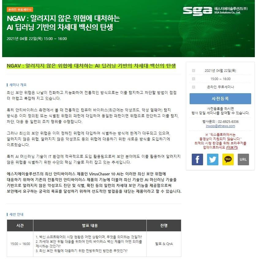 """AI 기반 차세대 안티바이러스로 알려지지 않는 위협 철벽 방어하기"" 무료 온라인 세미나 개최"