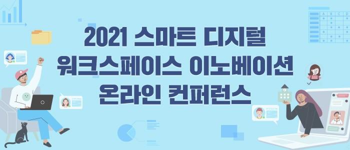 """""""2021 스마트 디지털 워크스페이스 이노베이션"""" 온라인 컨퍼런스 6월 3일 개최"""