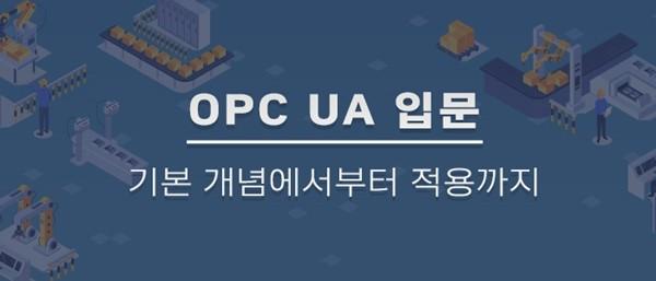 """""""OPC UA 입문 – 기본 개념에서부터 적용까지"""" 30일 메디치교육센터에서 개최"""