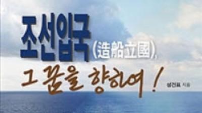 <705>조선강국