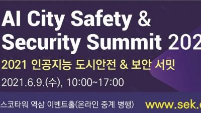 AI로 지키는 도시안전…6월 9일 콘퍼런스